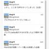 ブログにツイッターのタイムラインを表示する