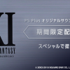 FF11プレイヤーは聴くべし!FINAL FANTASY XI Priceless Remembrance PlayStation®Plus Editionに感動。思い出が蘇ってきます…