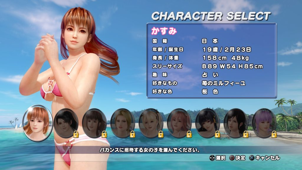 DEAD OR ALIVE Xtreme 3 Fortune  基本無料版_20160521213949