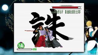 PS4で月華の剣士2が登場!懐かしいので買ってみたよ